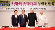 강북구 제17회 종교연합바자회 성금전달식 개최