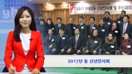 2017년 동 신년인사회