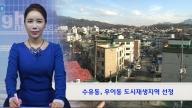 수유동, 우이동 일대 서울형 도시재생지역 선정