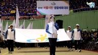 2016 서울시민 생활체육대회